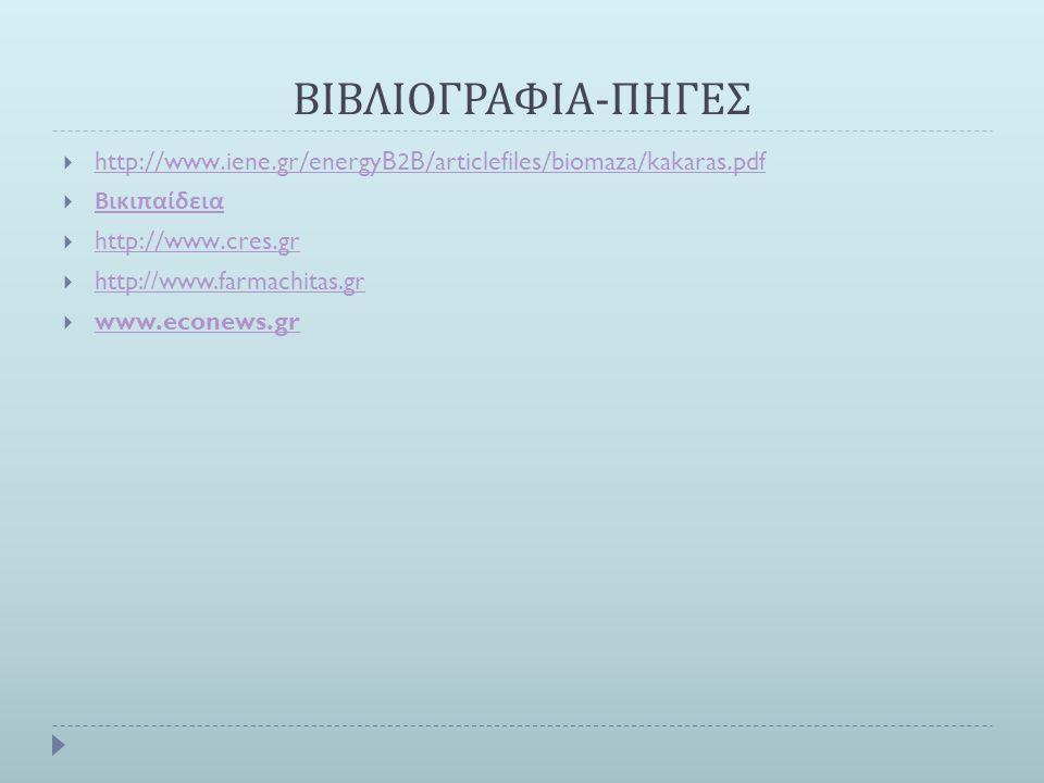 ΒΙΒΛΙΟΓΡΑΦΙΑ - ΠΗΓΕΣ  http://www.iene.gr/energyB2B/articlefiles/biomaza/kakaras.pdf http://www.iene.gr/energyB2B/articlefiles/biomaza/kakaras.pdf  Β