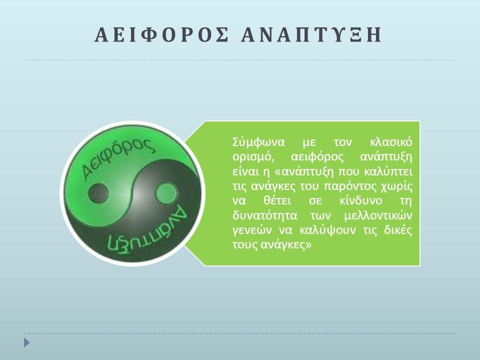Ενεργειακές καλλιέργιες Οι ενεργειακές καλλιέργειες είναι καλλιεργούμενα ή αυτοφυή είδη, π αραδοσιακά ή νέα, τα ο π οία π αράγουν βιομάζα ως κύριο π ροϊόν π ου μ π ορεί να χρησιμο π οιηθεί για διάφορους ενεργειακούς σκο π ούς οι ενεργειακές καλλιέργειες είναι σύγχρονη π ηγή βιο µ άζας είναι φυτά π ου δεν καλλιεργούνται εμ π ορικά για την π αραγωγή ενέργειας και καυσίμων είναι π αραδοσιακές καλλιέργειες π ου µπ ορούν να χρησι µ ο π οιηθούν για την π αραγωγή υγρών βιοκαυσί µ ων
