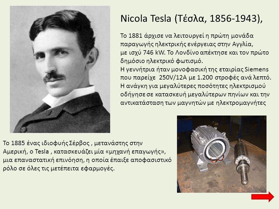 Nicola Tesla (Τέσλα, 1856-1943), Το 1881 άρχισε να λειτουργεί η πρώτη μονάδα παραγωγής ηλεκτρικής ενέργειας στην Αγγλία, με ισχύ 746 kW. Το Λονδίνο απ