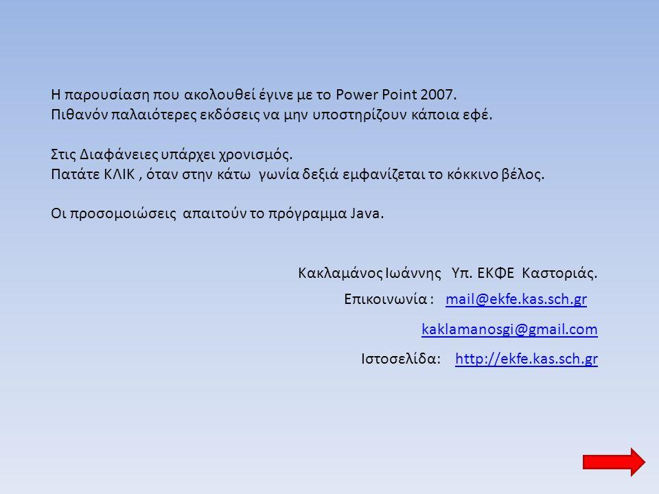 Η παρουσίαση που ακολουθεί έγινε με το Power Point 2007. Πιθανόν παλαιότερες εκδόσεις να μην υποστηρίζουν κάποια εφέ. Στις Διαφάνειες υπάρχει χρονισμό