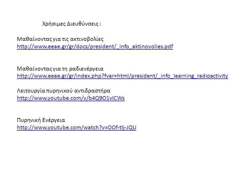 Χρήσιμες Διευθύνσεις : Μαθαίνοντας για τις ακτινοβολίες http://www.eeae.gr/gr/docs/president/_info_aktinovolies.pdf Μαθαίνοντας για τη ραδιενέργεια ht