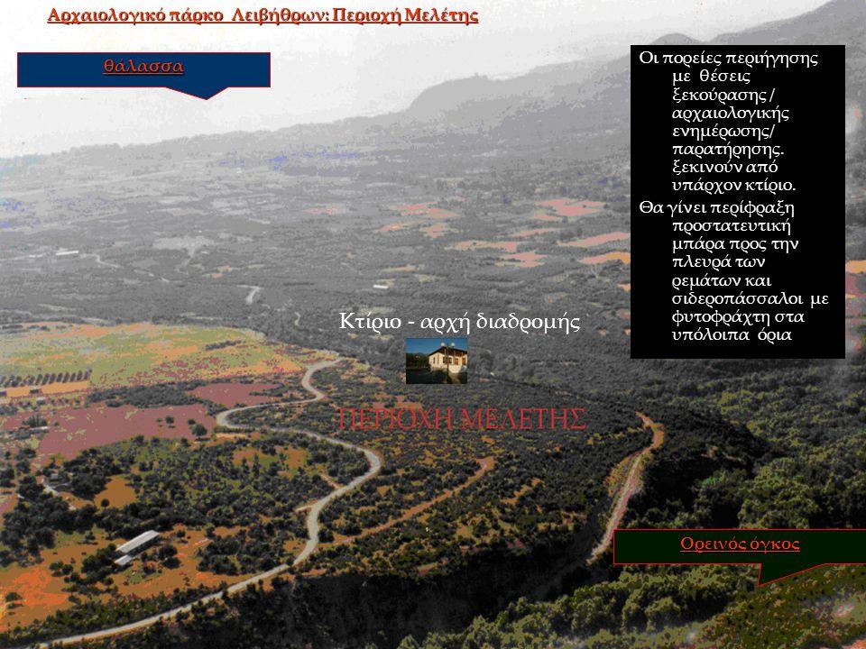 Κτίριο - αρχή διαδρομής Ορεινός όγκος θάλασσα Οι πορείες περιήγησης με θέσεις ξεκούρασης / αρχαιολογικής ενημέρωσης/ παρατήρησης.