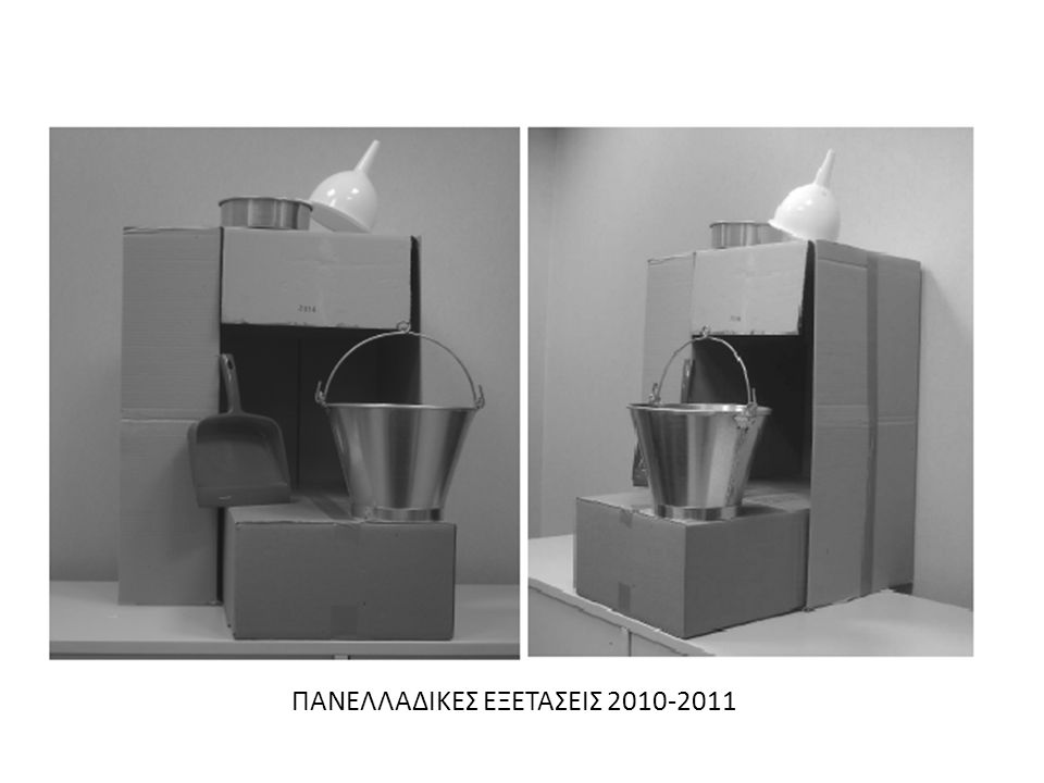 ΠΑΝΕΛΛΑΔΙΚΕΣ ΕΞΕΤΑΣΕΙΣ 2010-2011