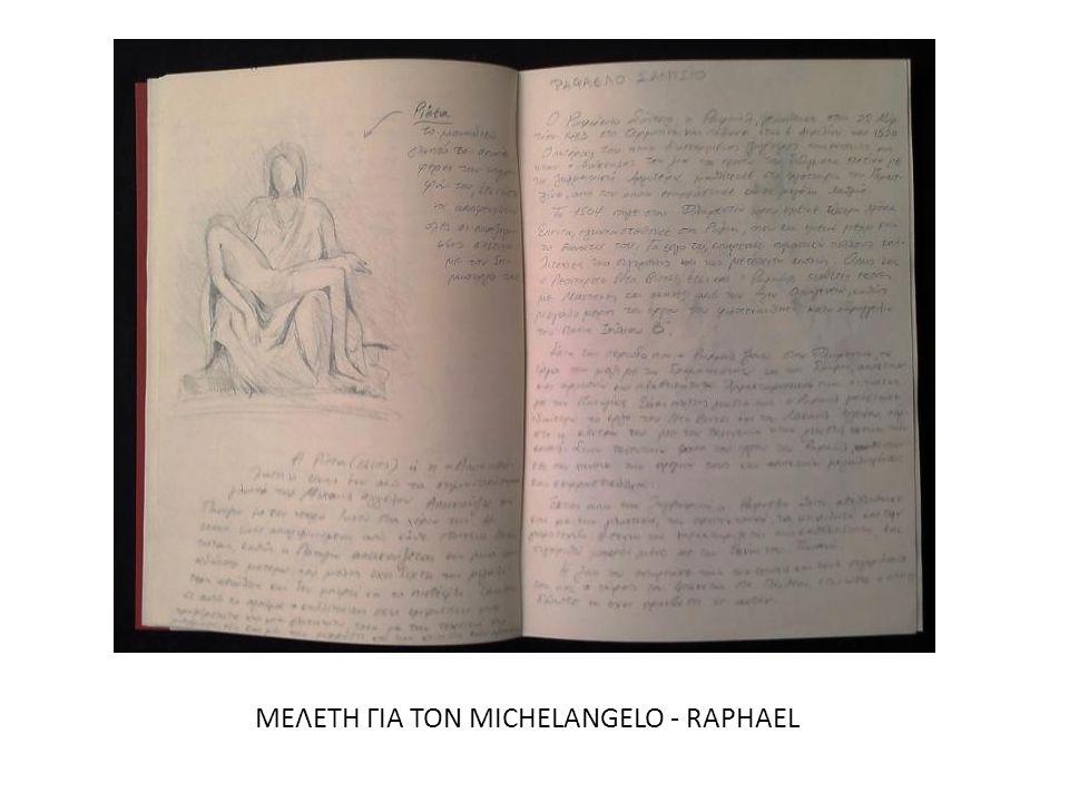 ΜΕΛΕΤΗ ΓΙΑ ΤΟΝ MICHELANGELO - RAPHAEL