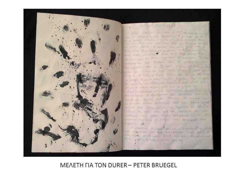 ΜΕΛΕΤΗ ΓΙΑ ΤΟΝ DURER – PETER BRUEGEL