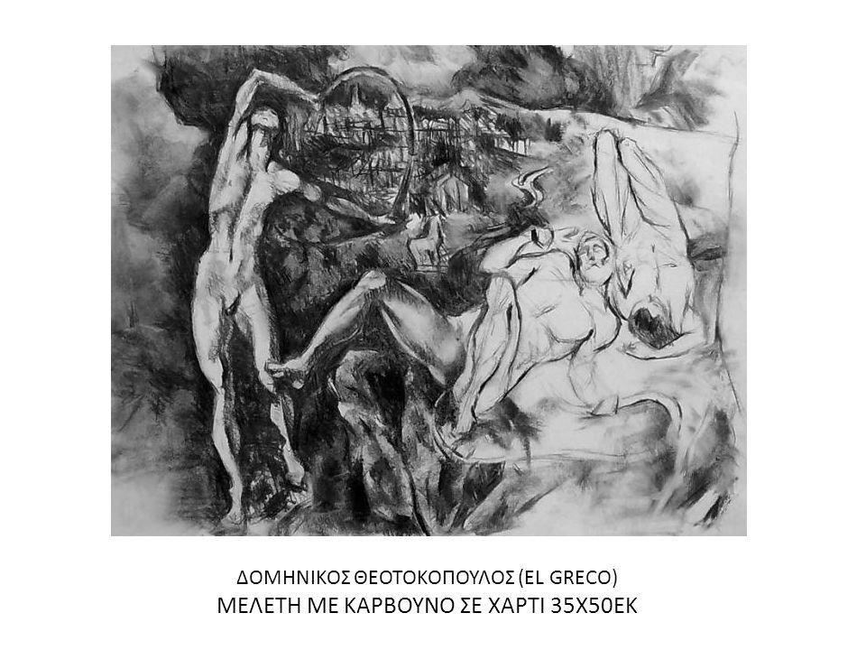 ΔΟΜΗΝΙΚΟΣ ΘΕΟΤΟΚΟΠΟΥΛΟΣ (EL GRECO) ΜΕΛΕΤΗ ΜΕ ΚΑΡΒΟΥΝΟ ΣΕ ΧΑΡΤΙ 35Χ50ΕΚ