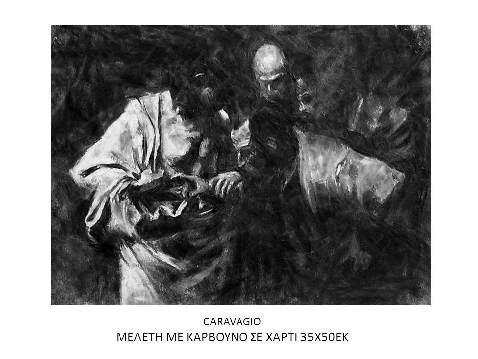 CARAVAGIO ΜΕΛΕΤΗ ΜΕ ΚΑΡΒΟΥΝΟ ΣΕ ΧΑΡΤΙ 35Χ50ΕΚ