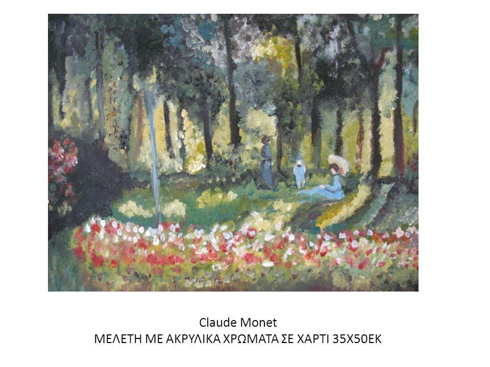 Claude Monet ΜΕΛΕΤΗ ΜΕ ΑΚΡΥΛΙΚΑ ΧΡΩΜΑΤΑ ΣΕ ΧΑΡΤΙ 35Χ50ΕΚ