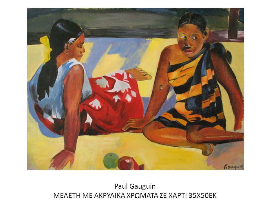 Paul Gauguin ΜΕΛΕΤΗ ΜΕ ΑΚΡΥΛΙΚΑ ΧΡΩΜΑΤΑ ΣΕ ΧΑΡΤΙ 35Χ50ΕΚ