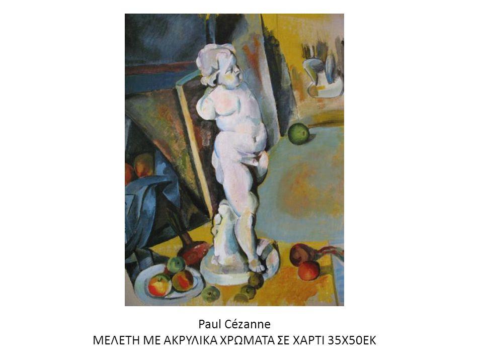 Paul Cézanne ΜΕΛΕΤΗ ΜΕ ΑΚΡΥΛΙΚΑ ΧΡΩΜΑΤΑ ΣΕ ΧΑΡΤΙ 35Χ50ΕΚ