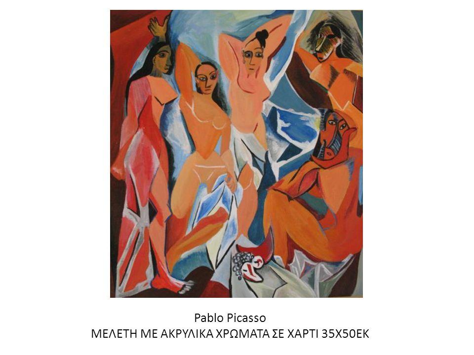 Pablo Picasso ΜΕΛΕΤΗ ΜΕ ΑΚΡΥΛΙΚΑ ΧΡΩΜΑΤΑ ΣΕ ΧΑΡΤΙ 35Χ50ΕΚ