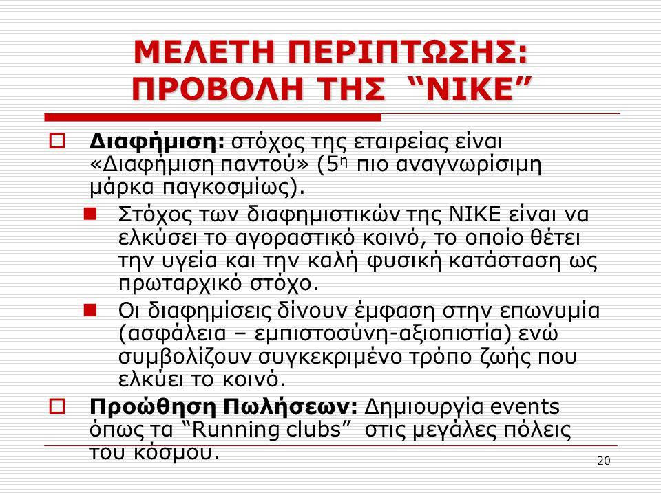 """20 ΜΕΛΕΤΗ ΠΕΡΙΠΤΩΣΗΣ: ΠΡΟΒΟΛΗ ΤΗΣ """"NIKE""""  Διαφήμιση: στόχος της εταιρείας είναι «Διαφήμιση παντού» (5 η πιο αναγνωρίσιμη μάρκα παγκοσμίως). Στόχος τω"""