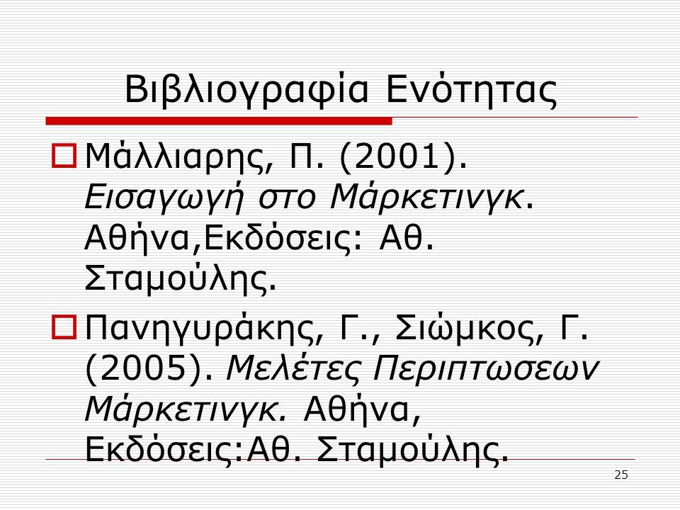 25 Βιβλιογραφία Ενότητας  Μάλλιαρης, Π. (2001). Εισαγωγή στο Μάρκετινγκ. Αθήνα,Εκδόσεις: Αθ. Σταμούλης.  Πανηγυράκης, Γ., Σιώμκος, Γ. (2005). Μελέτε