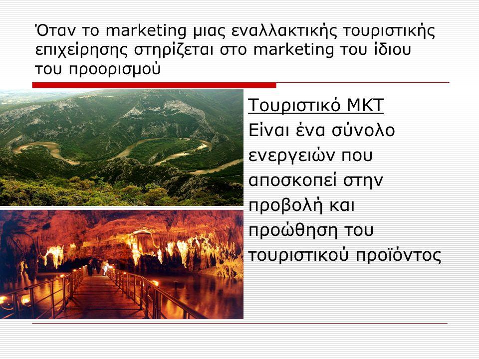 Όταν το marketing μιας εναλλακτικής τουριστικής επιχείρησης στηρίζεται στο marketing του ίδιου του προορισμού Τουριστικό ΜΚΤ Είναι ένα σύνολο ενεργειώ