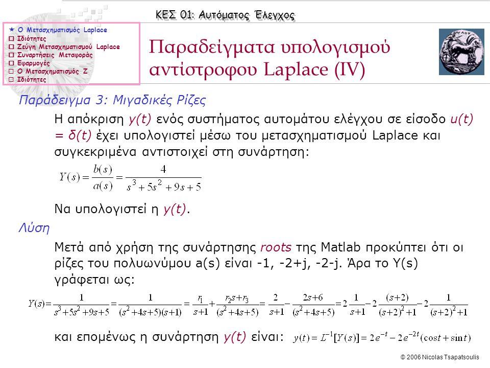 ΚΕΣ 01: Αυτόματος Έλεγχος © 2006 Nicolas Tsapatsoulis Παράδειγμα 3: Μιγαδικές Ρίζες Η απόκριση y(t) ενός συστήματος αυτομάτου ελέγχου σε είσοδο u(t) =