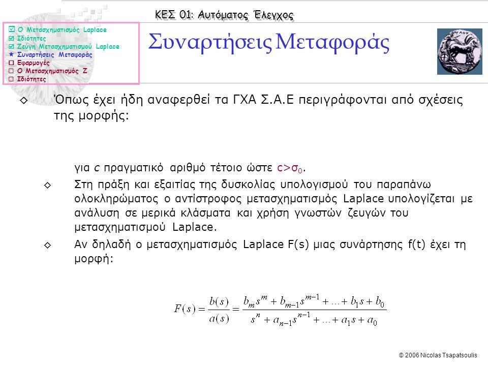 ΚΕΣ 01: Αυτόματος Έλεγχος © 2006 Nicolas Tsapatsoulis ◊Όπως έχει ήδη αναφερθεί τα ΓΧΑ Σ.Α.Ε περιγράφονται από σχέσεις της μορφής: για c πραγματικό αρι