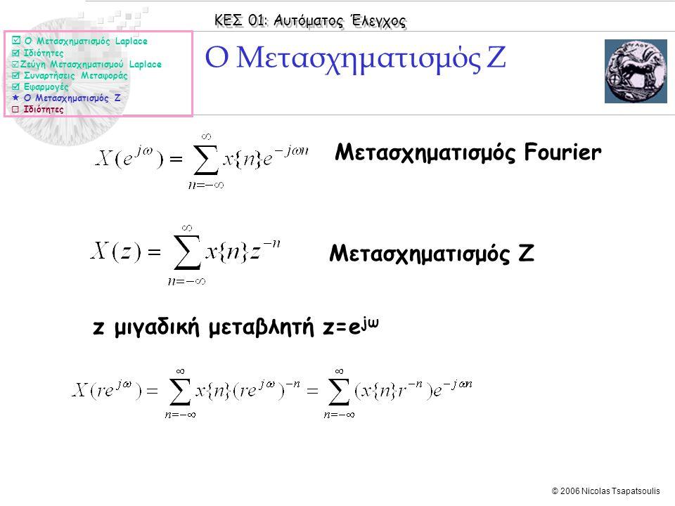 ΚΕΣ 01: Αυτόματος Έλεγχος © 2006 Nicolas Tsapatsoulis Μετασχηματισμός Fourier Μετασχηματισμός Ζ z μιγαδική μεταβλητή z=e jω Ο Μετασχηματισμός Ζ  Ο Με
