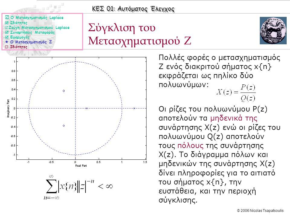ΚΕΣ 01: Αυτόματος Έλεγχος © 2006 Nicolas Tsapatsoulis Σύγκλιση του Μετασχηματισμού Ζ ◊Πολλές φορές ο μετασχηματισμός Ζ ενός διακριτού σήματος x{n} εκφ