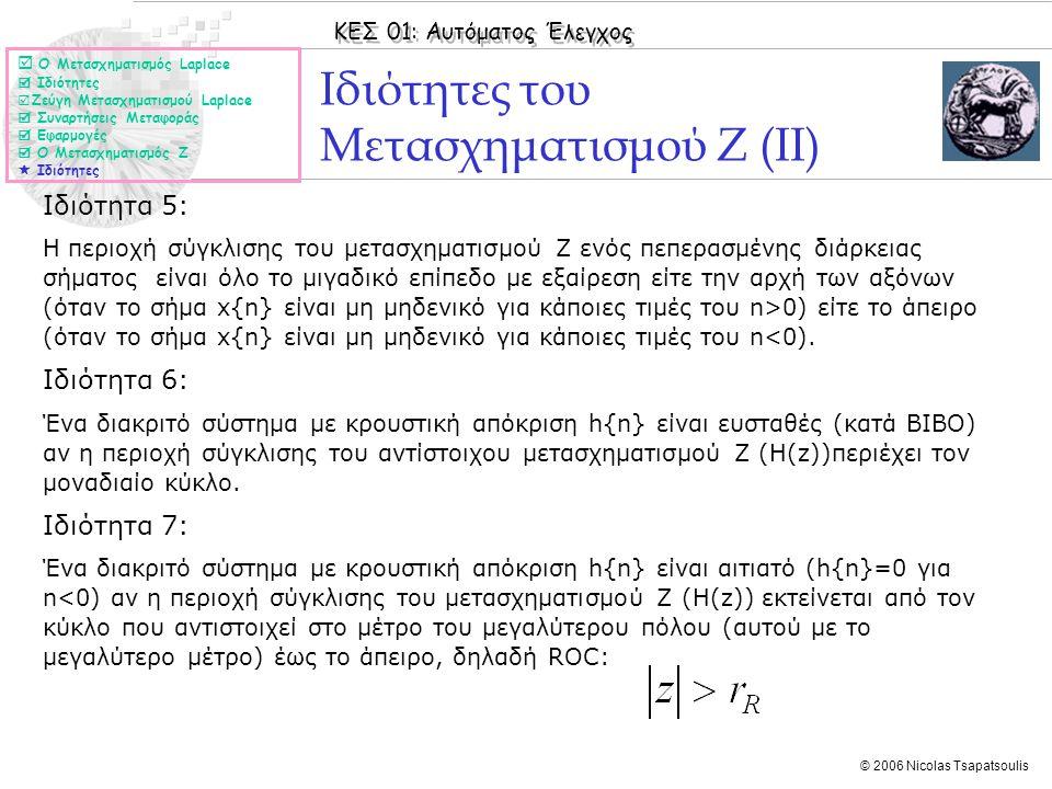 ΚΕΣ 01: Αυτόματος Έλεγχος © 2006 Nicolas Tsapatsoulis Ιδιότητες του Μετασχηματισμού Ζ (ΙΙ) Ιδιότητα 5: Η περιοχή σύγκλισης του μετασχηματισμού Ζ ενός