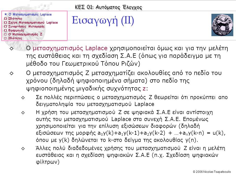 ΚΕΣ 01: Αυτόματος Έλεγχος © 2006 Nicolas Tsapatsoulis ◊Ο μετασχηματισμός Laplace χρησιμοποιείται όμως και για την μελέτη της ευστάθειας και τη σχεδίασ