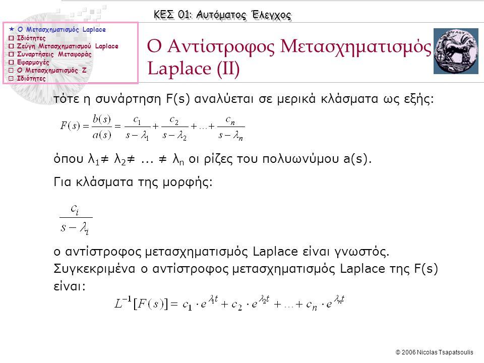 ΚΕΣ 01: Αυτόματος Έλεγχος © 2006 Nicolas Tsapatsoulis τότε η συνάρτηση F(s) αναλύεται σε μερικά κλάσματα ως εξής: όπου λ 1 ≠ λ 2 ≠... ≠ λ n οι ρίζες τ