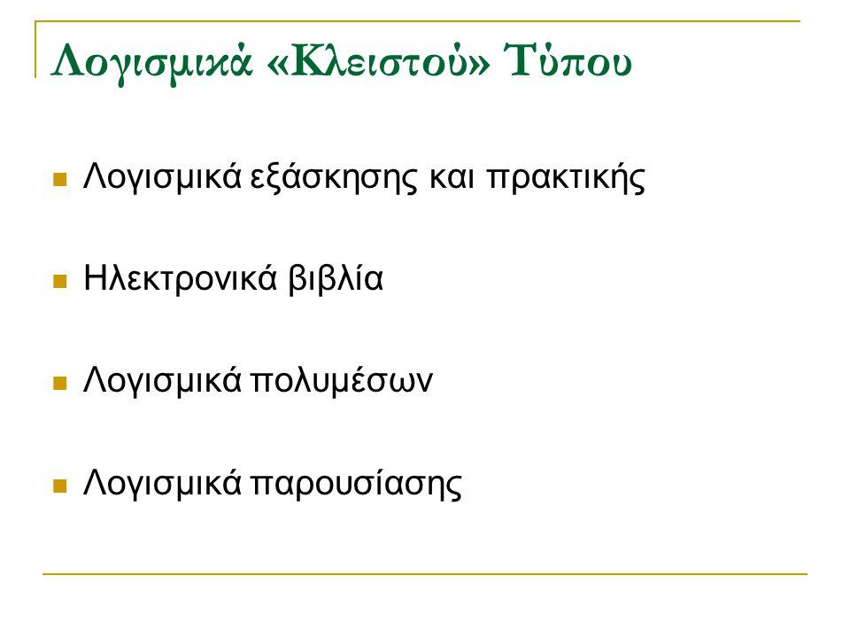 Λογισμικά «Κλειστού» Τύπου Λογισμικά εξάσκησης και πρακτικής Ηλεκτρονικά βιβλία Λογισμικά πολυμέσων Λογισμικά παρουσίασης