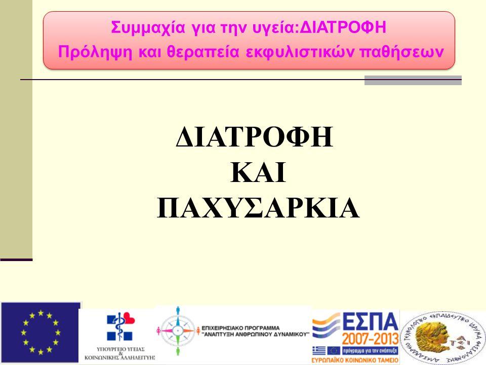 Συμμαχία για την υγεία:ΔΙΑΤΡΟΦΗ Πρόληψη και θεραπεία εκφυλιστικών παθήσεων ΔΙΑΤΡΟΦΗ ΚΑΙ ΠΑΧΥΣΑΡΚΙΑ