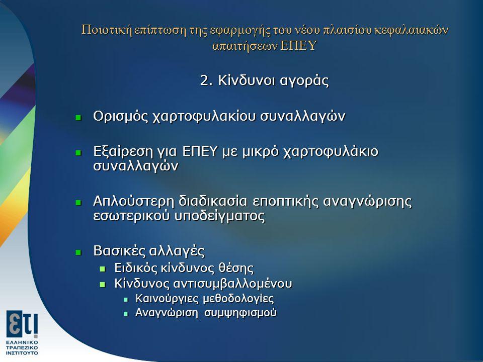 Ποιοτική επίπτωση της εφαρμογής του νέου πλαισίου κεφαλαιακών απαιτήσεων ΕΠΕΥ 2.