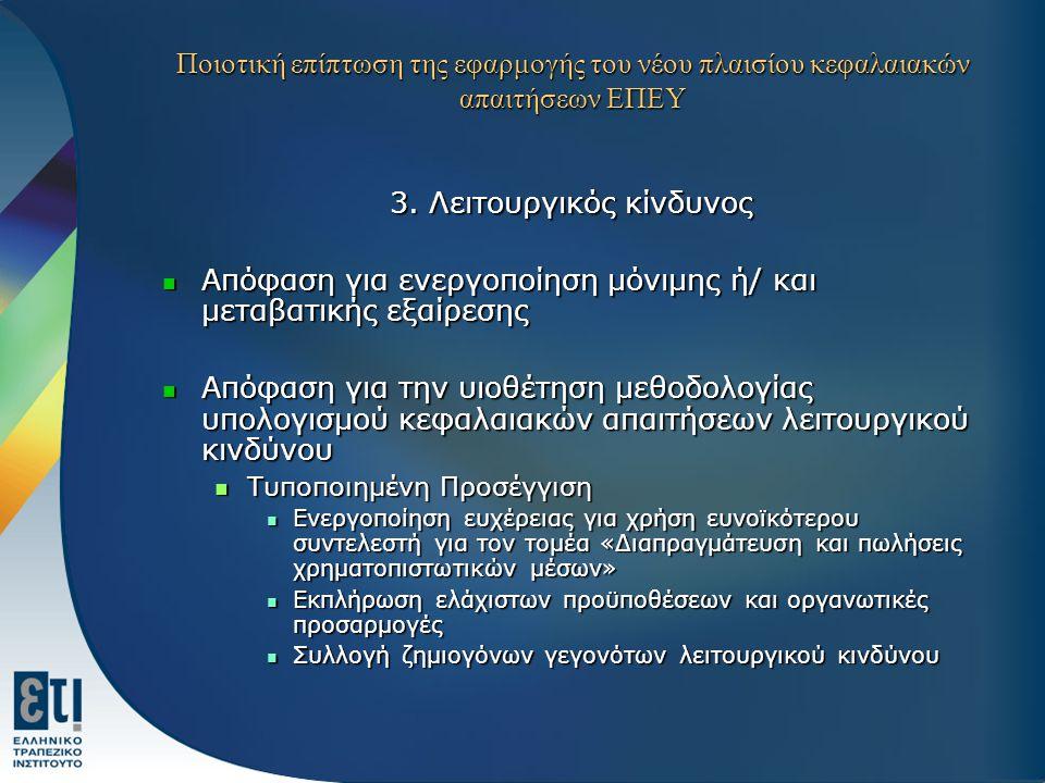 Ποιοτική επίπτωση της εφαρμογής του νέου πλαισίου κεφαλαιακών απαιτήσεων ΕΠΕΥ 3.