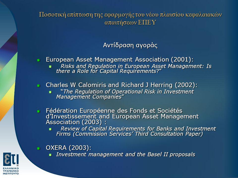 Ποσοτική επίπτωση της εφαρμογής του νέου πλαισίου κεφαλαιακών απαιτήσεων ΕΠΕΥ Πηγή: EUROPEAN COMMISSION (2004): Review of the Capital Requirements for EU Investment Firms, Quantitative Impact Study, Main Conclusions