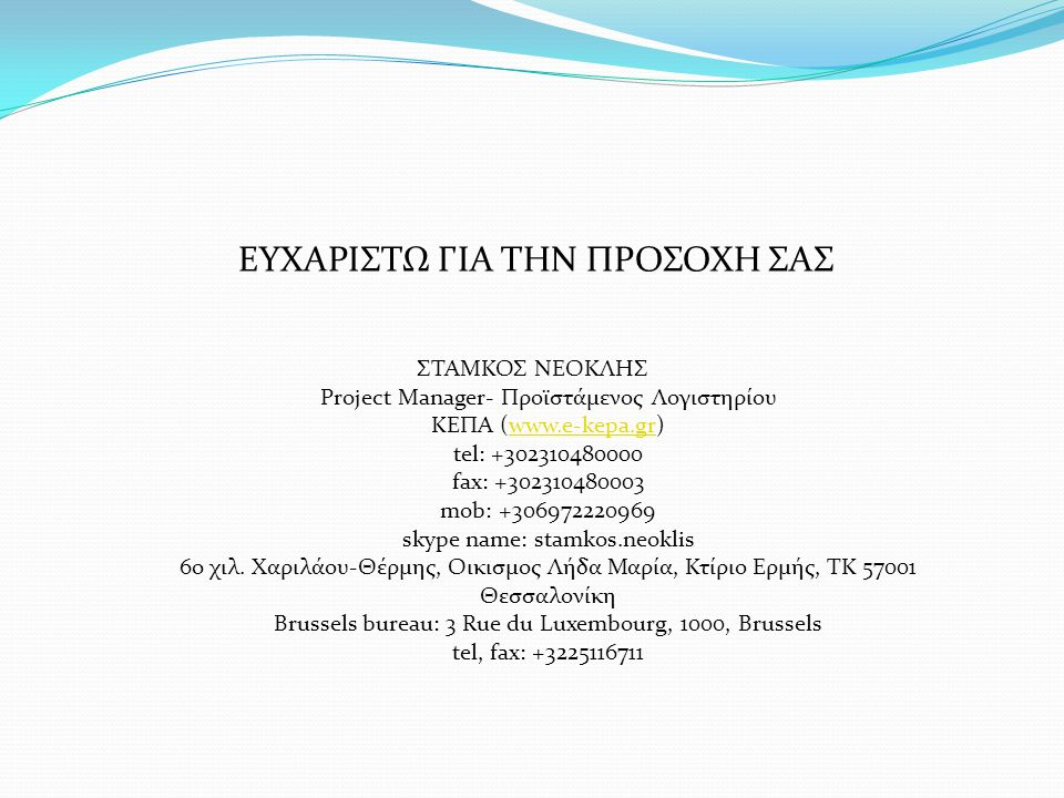 ΕΥΧΑΡΙΣΤΩ ΓΙΑ ΤΗΝ ΠΡΟΣΟΧΗ ΣΑΣ ΣΤΑΜΚΟΣ ΝΕΟΚΛΗΣ Project Manager- Προϊστάμενος Λογιστηρίου KEΠΑ (www.e-kepa.gr) tel: +302310480000 fax: +302310480003 mob