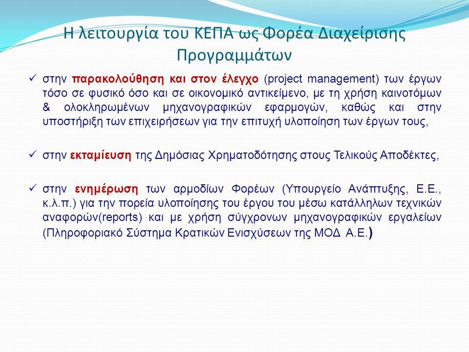 Η λειτουργία του ΚΕΠΑ ως Φορέα Διαχείρισης Προγραμμάτων στην παρακολούθηση και στον έλεγχο (project management) των έργων τόσο σε φυσικό όσο και σε οι