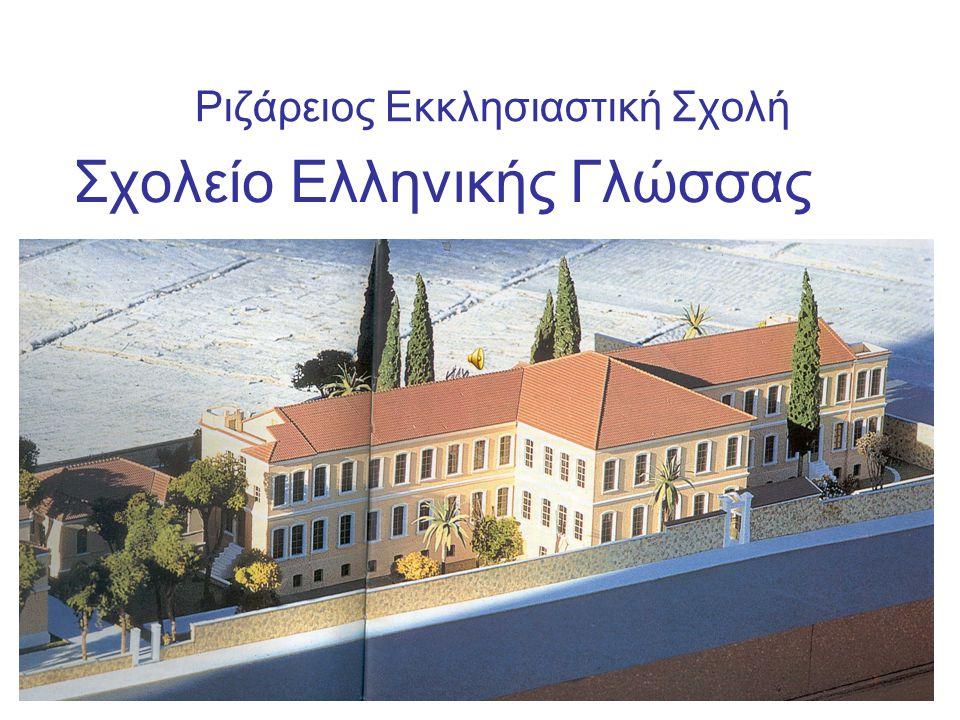 Σχολείο Ελληνικής Γλώσσας Ριζάρειος Εκκλησιαστική Σχολή