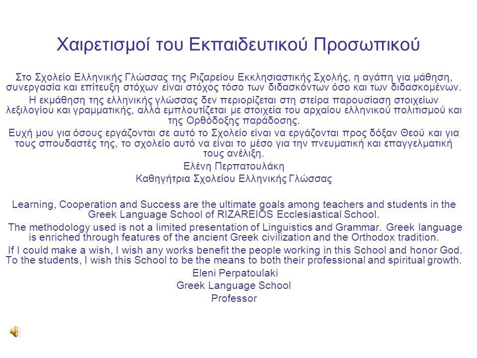 Χαιρετισμοί του Εκπαιδευτικού Προσωπικού Στο Σχολείο Ελληνικής Γλώσσας της Ριζαρείου Εκκλησιαστικής Σχολής, η αγάπη για μάθηση, συνεργασία και επίτευξη στόχων είναι στόχος τόσο των διδασκόντων όσο και των διδασκομένων.