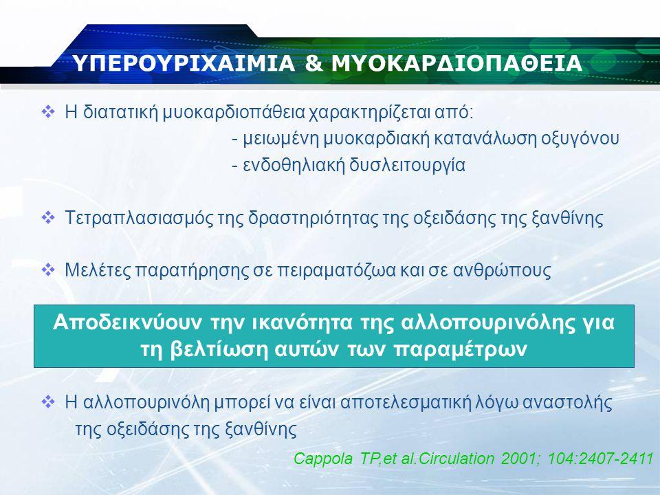 ΥΠΕΡΟΥΡΙΧΑΙΜΙΑ & ΜΥΟΚΑΡΔΙΟΠΑΘΕΙΑ  Η διατατική μυοκαρδιοπάθεια χαρακτηρίζεται από: - μειωμένη μυοκαρδιακή κατανάλωση οξυγόνου - ενδοθηλιακή δυσλειτουρ
