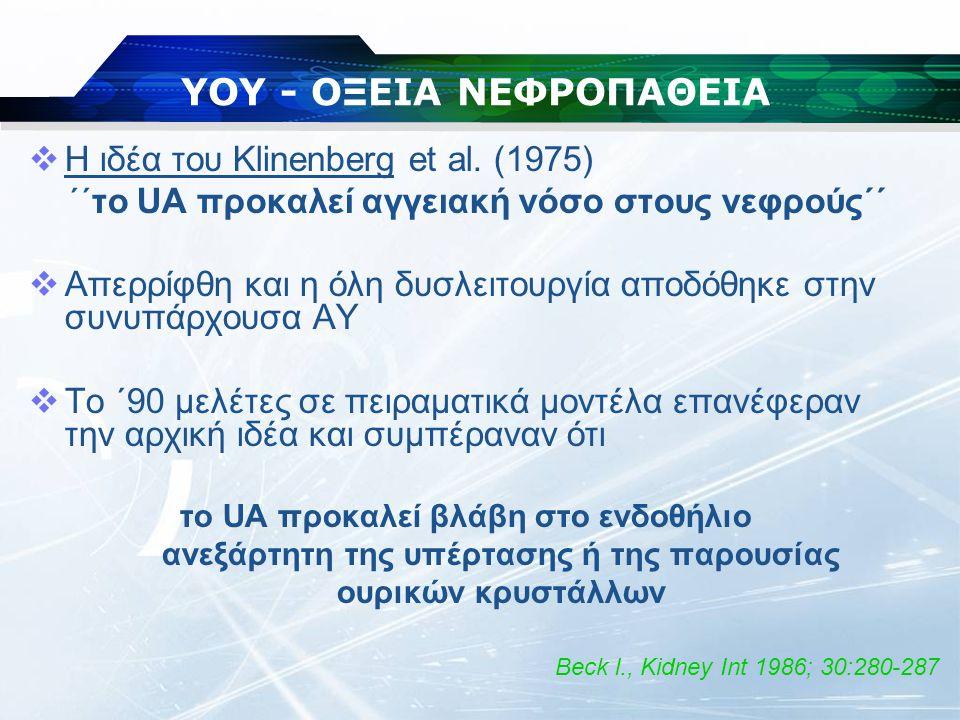 ΥΟΥ - ΟΞΕΙΑ ΝΕΦΡΟΠΑΘΕΙΑ  Παρότι αυτό απεδείχθη στα πειραματικά μοντέλα υπήρξαν έντονες αμφισβητήσεις  Όμως το 2002 η ανακάλυψη του URAT-1 (ενός ειδικού μεταφορέα του UA) υπεύθυνου για τη σωληναριακή επαναρρόφηση και τη ρύθμιση της ουρίας στο αίμα Φαίνεται να κάνει την διαπίστωση της δράσης του UA στο ενδοθήλιο εφικτή Enomoto A.