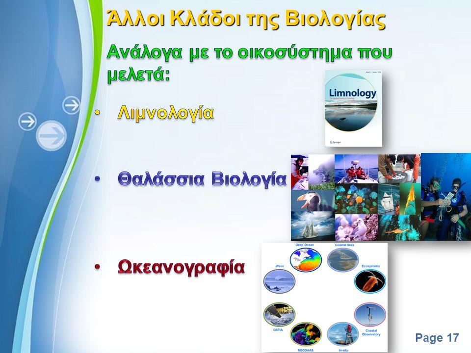 Powerpoint Templates Page 16 Άλλοι Κλάδοι της Βιολογίας