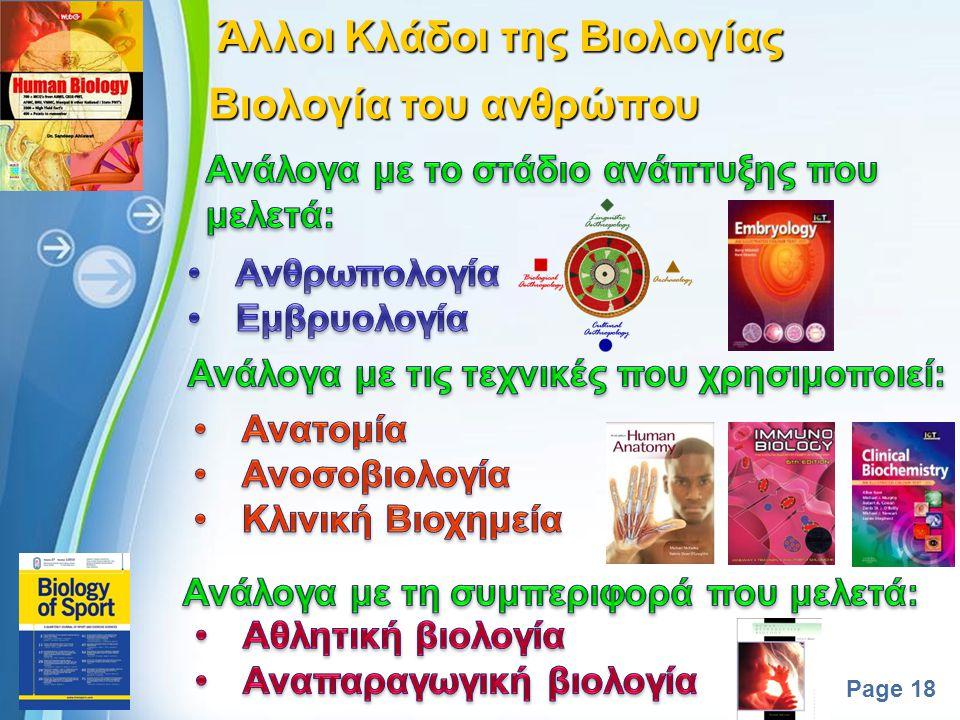 Powerpoint Templates Page 17 Άλλοι Κλάδοι της Βιολογίας
