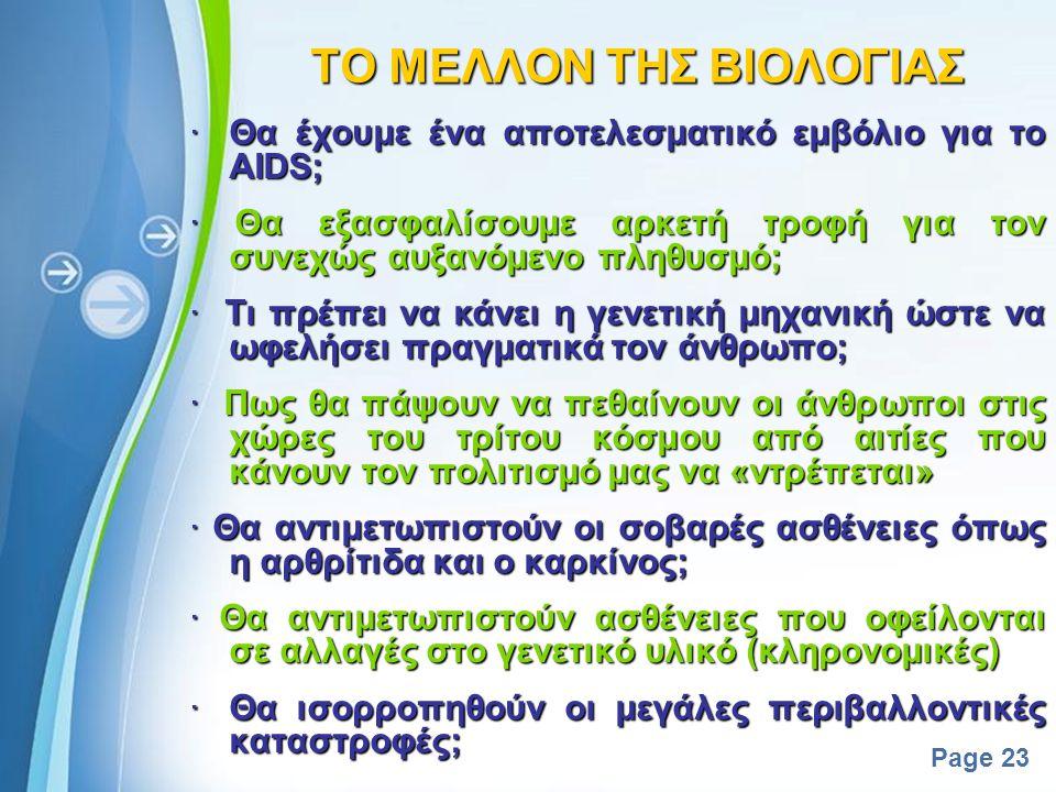 Powerpoint Templates Page 22 ΟΙ ΕΦΑΡΜΟΓΕΣ ΤΗΣ ΒΙΟΛΟΓΙΑΣ Στη προγεννητική διάγνωσηΣτη προγεννητική διάγνωση Στη διάγνωση και αντιμετώπιση ασθενειώνΣτη