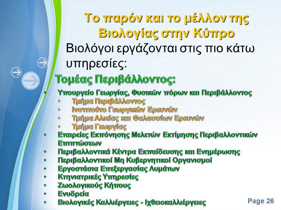 Powerpoint Templates Page 25 Το παρόν και το μέλλον της Βιολογίας στην Κύπρο Βιολόγοι εργάζονται στις πιο κάτω υπηρεσίες: