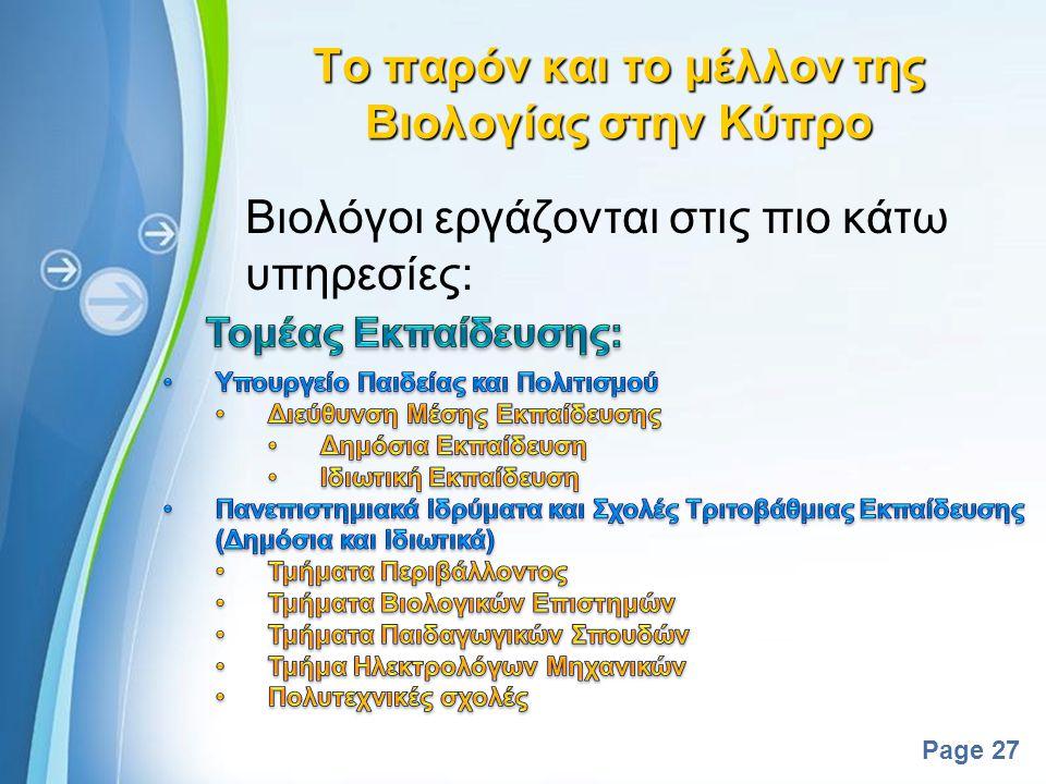 Powerpoint Templates Page 26 Το παρόν και το μέλλον της Βιολογίας στην Κύπρο Βιολόγοι εργάζονται στις πιο κάτω υπηρεσίες: