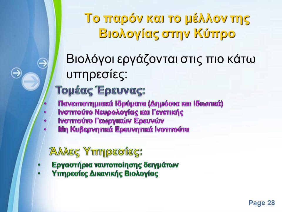 Powerpoint Templates Page 27 Το παρόν και το μέλλον της Βιολογίας στην Κύπρο Βιολόγοι εργάζονται στις πιο κάτω υπηρεσίες: