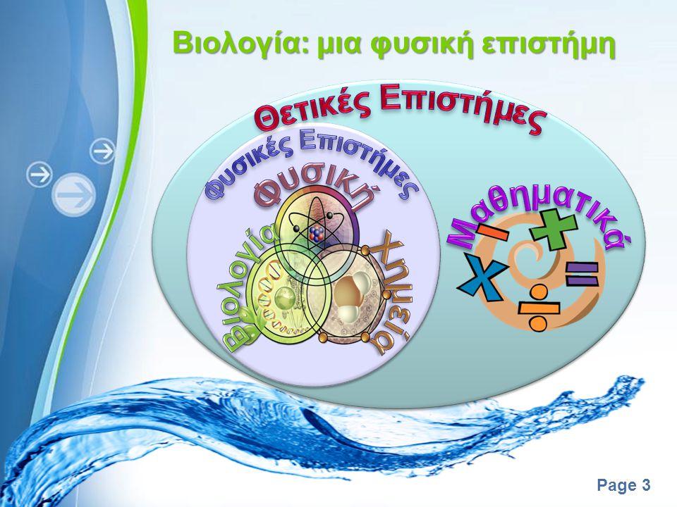 Powerpoint Templates Page 2 Περιεχόμενα Η Βιολογία μια φυσική επιστήμη Εισαγωγή στον κόσμο της Βιολογίας Προβλήματα που προσπαθεί να επιλύσει η Βιολογ