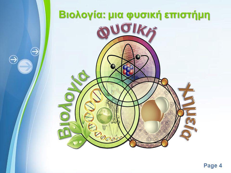 Powerpoint Templates Page 3 Βιολογία: μια φυσική επιστήμη
