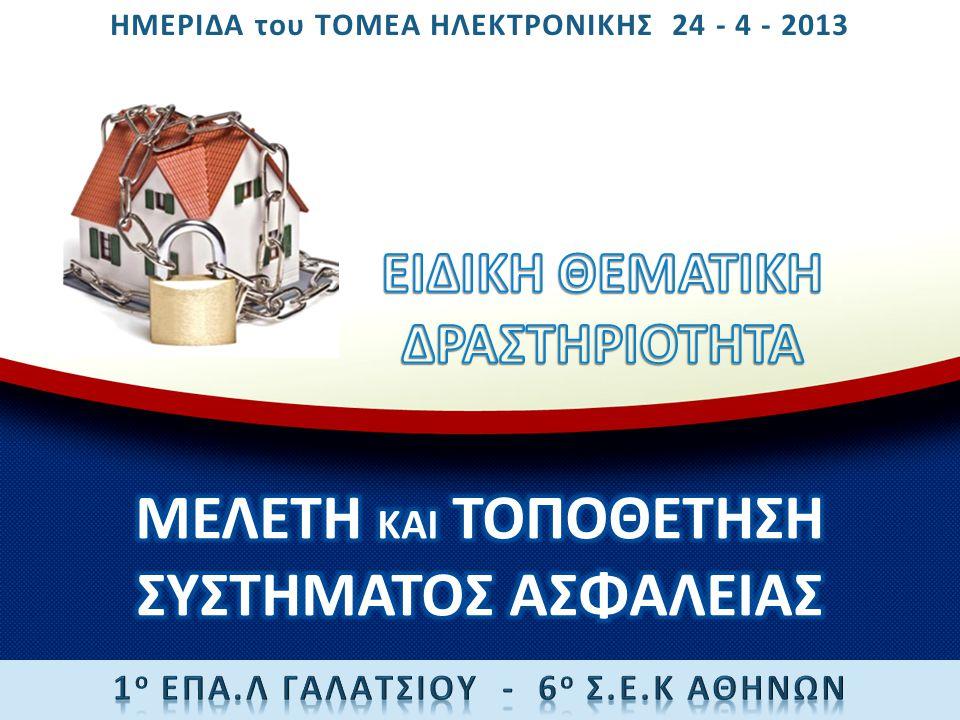 ΣΚΟΠΟΣ ΤΗΣ ΕΡΓΑΣΙΑΣ Α΄ ΤΕΤΡΑΜΗΝΟ ΗΜΕΡΙΔΑ του ΤΟΜΕΑ ΗΛΕΚΤΡΟΝΙΚΗΣ 24 - 4 - 2013