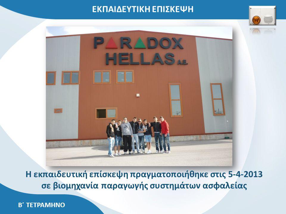 ΕΚΠΑΙΔΕΥΤΙΚΗ ΕΠΙΣΚΕΨΗ Β΄ ΤΕΤΡΑΜΗΝΟ Η εκπαιδευτική επίσκεψη πραγματοποιήθηκε στις 5-4-2013 σε βιομηχανία παραγωγής συστημάτων ασφαλείας