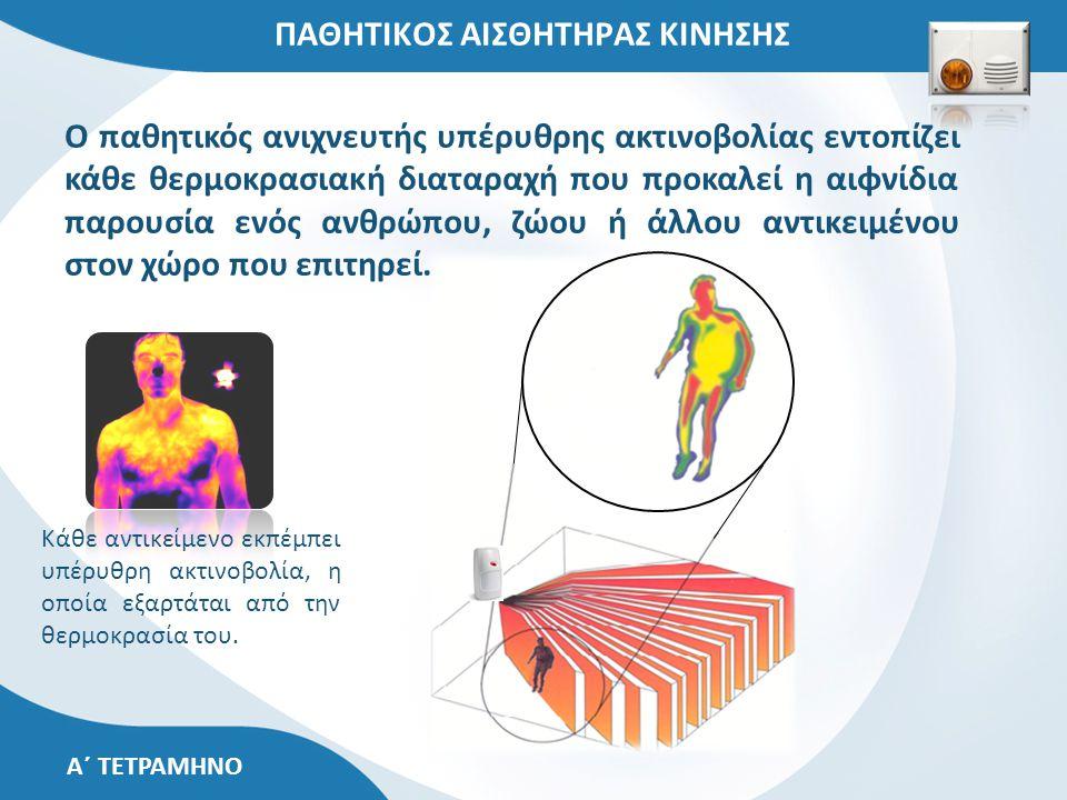 ΠΑΘΗΤΙΚΟΣ ΑΙΣΘΗΤΗΡΑΣ ΚΙΝΗΣΗΣ Α΄ ΤΕΤΡΑΜΗΝΟ Ο παθητικός ανιχνευτής υπέρυθρης ακτινοβολίας εντοπίζει κάθε θερμοκρασιακή διαταραχή που προκαλεί η αιφνίδια