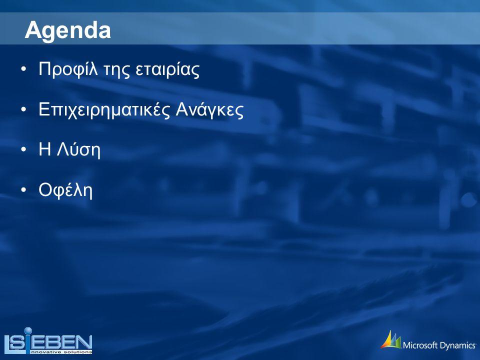 Agenda Προφίλ της εταιρίας Επιχειρηματικές Ανάγκες Η Λύση Οφέλη
