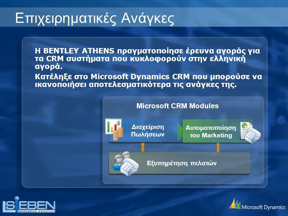 Η BENTLEY ATHENS πραγματοποίησε έρευνα αγοράς για τα CRM συστήματα που κυκλοφορούν στην ελληνική αγορά.