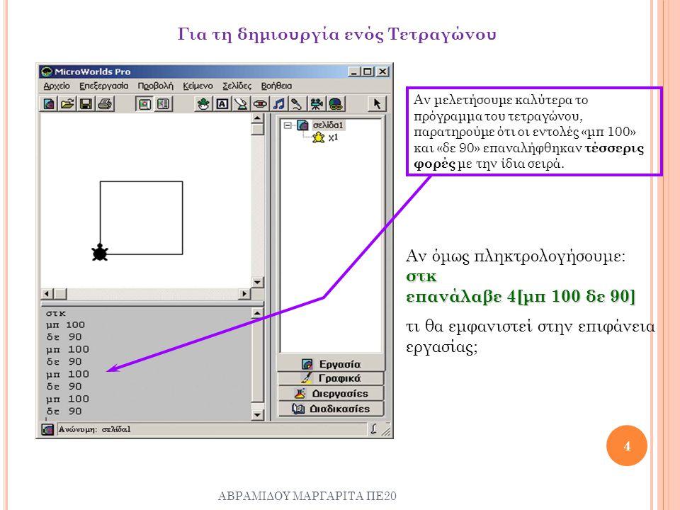 Για τη δημιουργία ενός Τριγώνου Αν μελετήσουμε καλύτερα το πρόγραμμα του τριγώνου παρατηρούμε ότι οι εντολές «ΜΠ 100» και «ΔΕ 120» επαναλήφθηκαν τρείς φορές με την ίδια σειρά.
